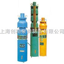 QS型充水式多级潜水电泵