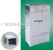 中央空调外置式臭氧发生器/臭氧消毒机