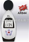 AR844噪音計