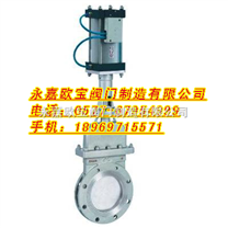 氣動暗板刀型閘閥 DMZ6733型  歐寶專業生產廠家直銷