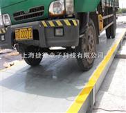 30吨移动式电子汽车衡厂家