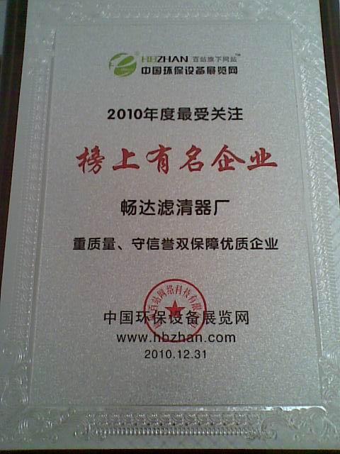 榜上有名企业荣誉证书