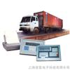 数字式汽车衡 上海数字式汽车衡 80吨数字式汽车衡