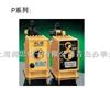 P系列米顿罗P系列电磁计量泵