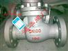H44H-100C,H44Y-100C铸钢高压旋启式止回阀