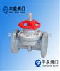 G41F塑料CPVC隔膜阀