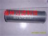 LXZ-400*180LXZ-400*180吸油滤油器滤芯