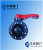 D71X-6S塑料蝶阀(RPP,UPVC,PVDF,CPVC)