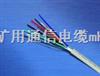 供应信号电缆 PTY23 24芯供应信号电缆 PTY23 24芯