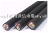 供应6KV矿用橡套软电缆-高压矿用电缆供应6KV矿用橡套软电缆-高压矿用电缆