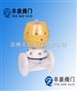 G641F塑料气动隔膜阀(RPP,UPVC,CPVC,PVDF)